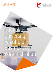 2019 Ryukoku University Faculty of Business Administration